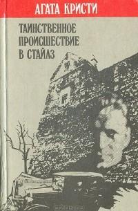 Агата Кристи - Таинственное происшествие в Стайлз (сборник)