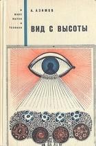 А. Азимов - Вид с высоты