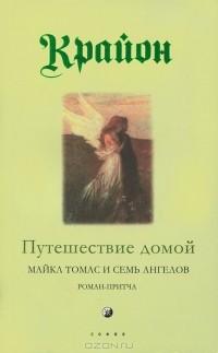 Ли Кэрролл - Крайон. Книга 5. Путешествие домой. Майкл Томас и семь ангелов