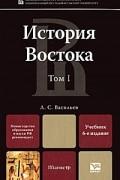 Л. С. Васильев - История Востока. В 2 томах. Том 1
