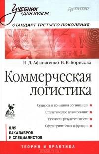 И.Д. Афанасенко, В.В. Борисова — Коммерческая логистика