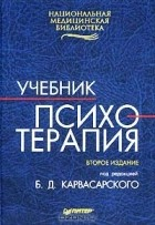 Под редакцией Б. Д. Карвасарского - Психотерапия