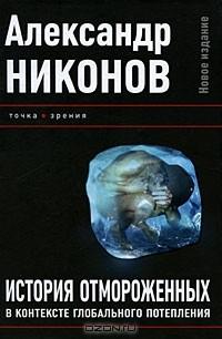 Александр Никонов - История отмороженных в контексте глобального потепления