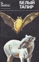 Ян Линдблад - Белый тапир и другие ручные животные