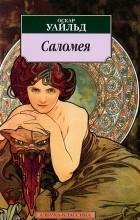 Оскар Уайльд - Саломея (сборник)