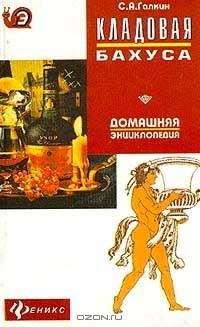 С. А. Галкин - Кладовая Бахуса