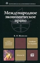 Обложка книги международное экономическое право учебник