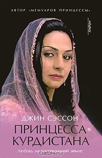 Джин Сэссон - Принцесса Курдистана. Любовь на растерзанной земле