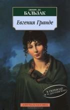 Оноре де Бальзак - Евгения Гранде