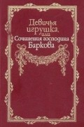 Барков Иван Семенович - Девичья игрушка, или Сочинения господина Баркова