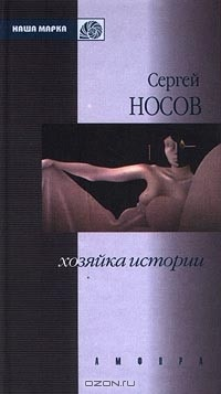 Сергей Носов - Хозяйка истории (сборник)