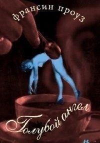 Франсин Проуз - Голубой ангел