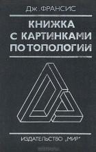 Дж. Франсис - Книжка с картинками по топологии: Как рисовать математические картинки