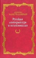 - Русская литература и психоанализ (сборник)