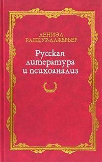 Книга Краледворская рукопись