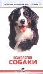 Леон Ф. Уитни - Психология собаки