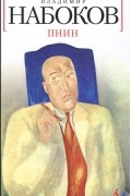 Владимир Набоков - Пнин