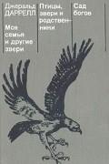 Джеральд Даррелл - Моя семья и другие звери. Птицы, звери и родственники. Сад богов (сборник)