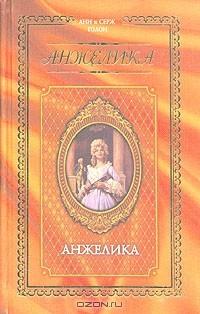 Анн и Серж Голон - Анжелика. Комплект из 6 книг. Книга 1. Анжелика