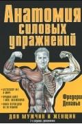 Фредерик Делавье - Анатомия силовых упражнений для мужчин и женщин