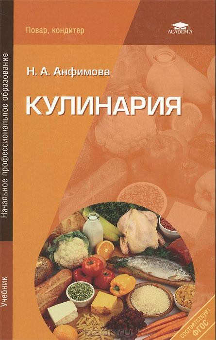 Книга кулинария повар кондитер скачать бесплатно