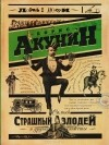 Борис Акунин — Самый страшный злодей и другие сюжеты
