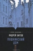 Картинки по запросу андрей битов книги