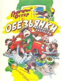 Григорий Остер - Обезьянки младшего возраста