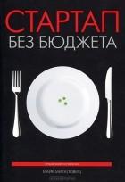 Майк Микаловиц - Стартап без бюджета (сборник)
