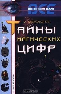 А. Ф. Александров - Тайны магических цифр