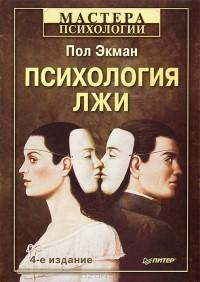 П. Экман - Психология лжи