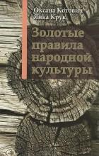 Оксана Котович, Иван Крук - Золотые правила народной культуры