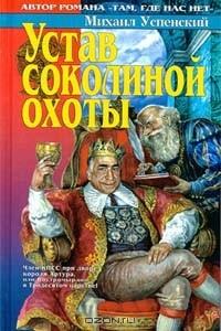 Михаил Успенский - Устав соколиной охоты (сборник)