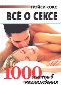 Всё про секреты секс