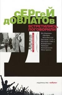 Сергей Довлатов - Встретились, поговорили