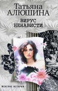 Татьяна Алюшина - Вирус ненависти