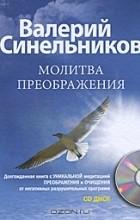Валерий Синельников - Молитва преображения (+ CD-ROM)