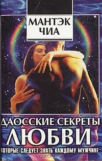 daosskie-sekreti-lyubvi-seksualnie-sekreti