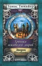 Томас Тимайер - Хроники искателей миров. Дворец Посейдона