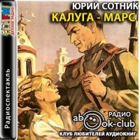 Юрий Сотник - Калуга - Марс