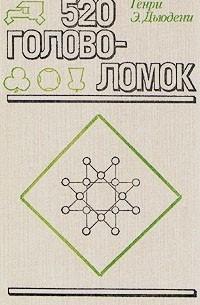 Генри Дьюдени - 520 головоломок