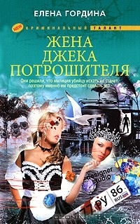 Елена Гордина - Жена Джека-потрошителя