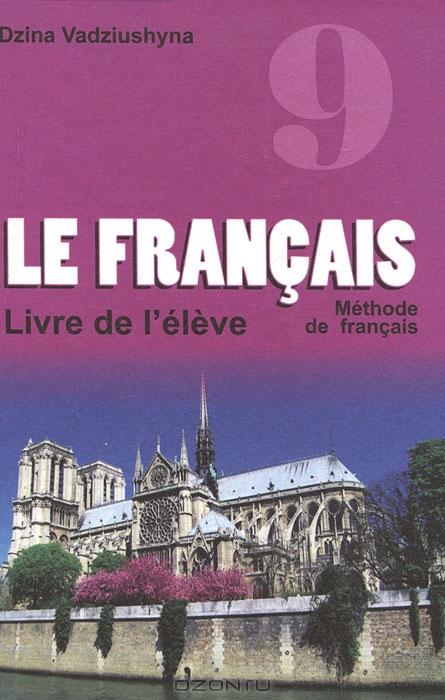 Решебник по французскому языку 9 класс автор вадюшина год издания