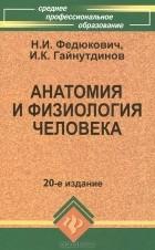 - Анатомия и физиология человека