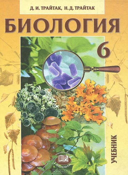 Книга по биологии 6 класс д.и трайтак н.д трайтак