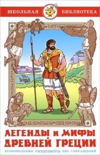 Николай Кун - Легенды и мифы Древней Греции (сборник)