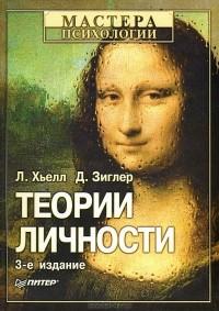 - Теории личности
