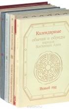 - Календарные обычаи и обряды (комплект из 8 книг)