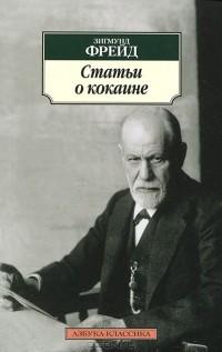 Зигмунд Фрейд - Статьи о кокаине