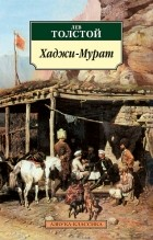 Лев Толстой - Хаджи-Мурат. Повести (сборник)